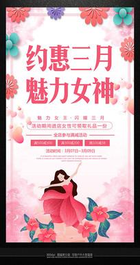约惠三月魅力38女神节海报