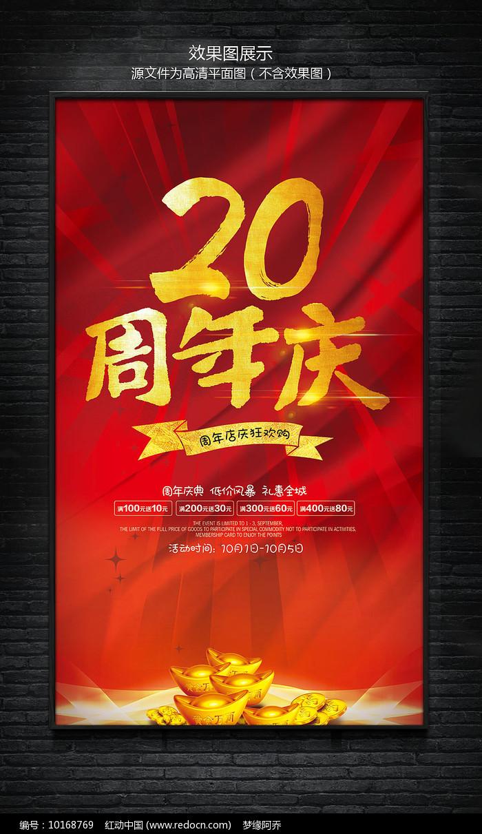 20周年庆海报模板设计图片