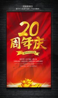 20周年庆海报模板设计