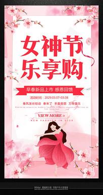 38女神节购物节活动海报