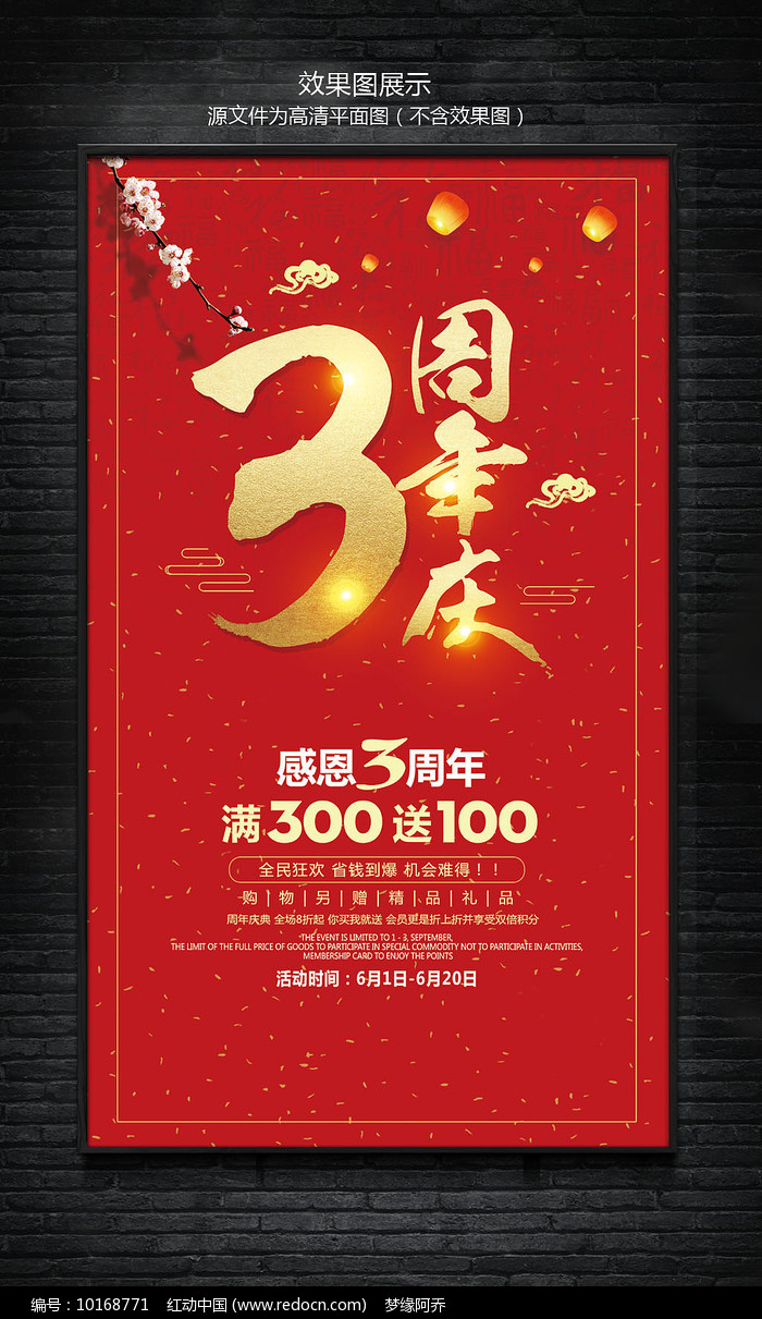 3周年庆海报设计
