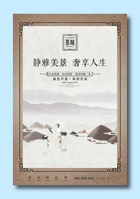 白鹤简约水墨画房地产海报