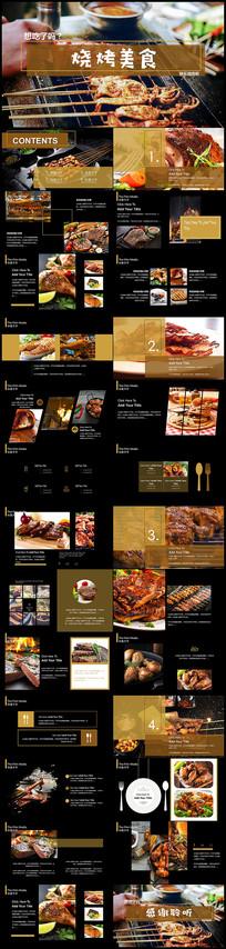 餐饮美食烧烤PPT模板