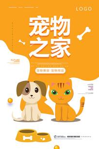 宠物宣传海报设计