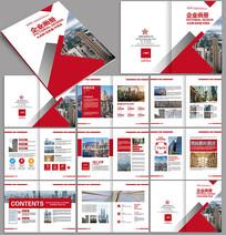 创意大气企业宣传画册