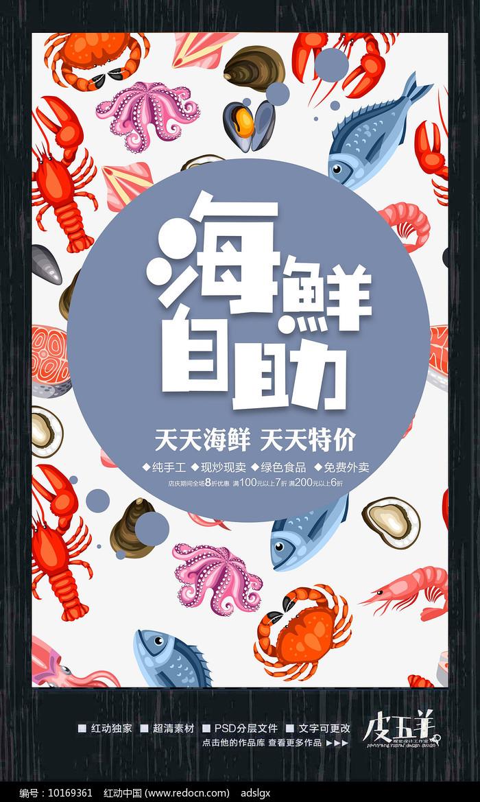 创意海鲜自助海报图片