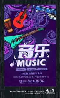 创意音乐招生宣传海报