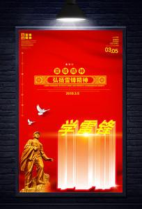 大红学雷锋宣传海报