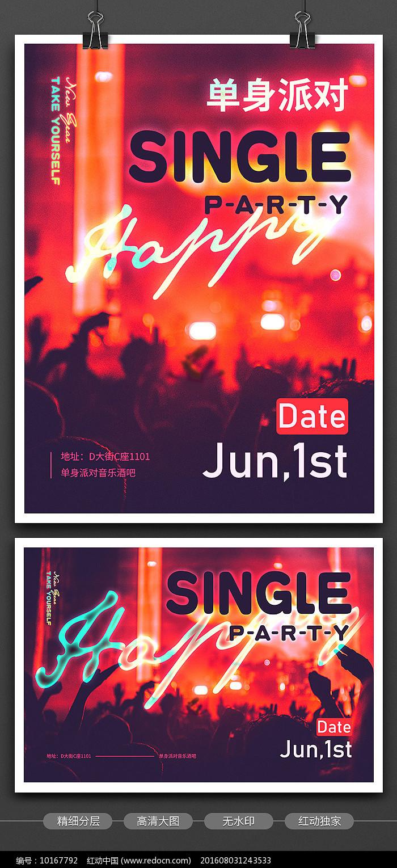 单身派对夜店酒吧海报图片