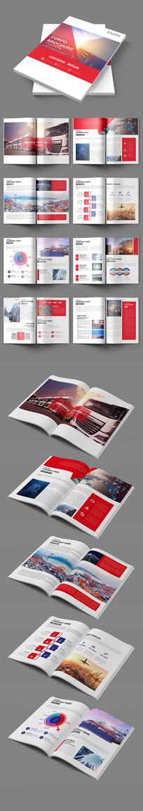 大气红色运输画册物流画册