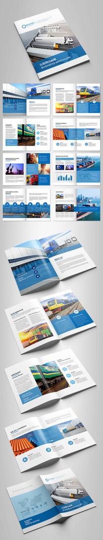 大气物流画册贸易画册企业画册
