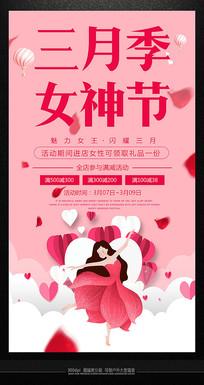 大气最新女神节活动促销海报