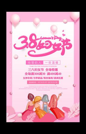 粉色清新38妇女节活动海报