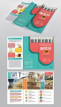 钢琴培训班招生宣传三折页