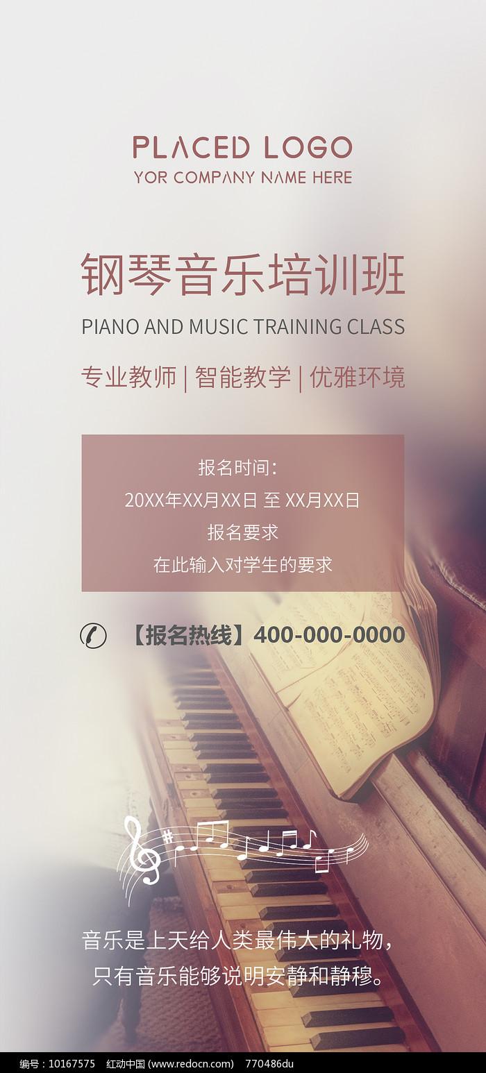 钢琴音乐艺术培训招生手机海报图片