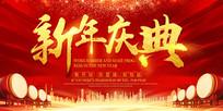 高端新年庆典背景板