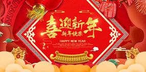 古风灯笼新年背景板