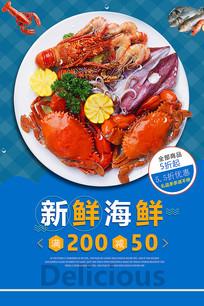 海鲜广告促销海报