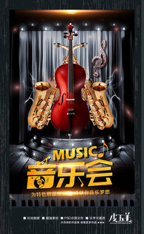 黑色大气音乐会宣传海报