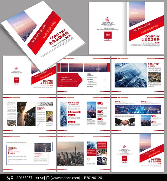 红色简约企业宣传册图片