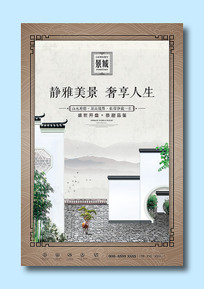 简约房地产宣传海报