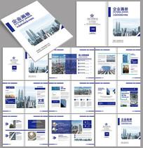 简约企业宣传画册