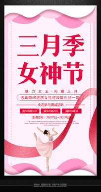 简约时尚三月季女神节海报