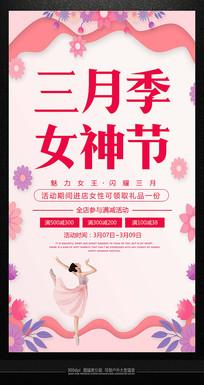 精美最新38女神节促销海报