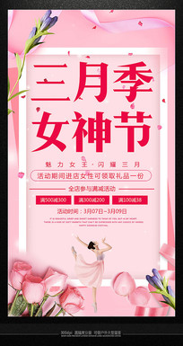 精品时尚三月女神节促销海报