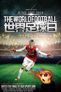激情世界杯世界足球日海报