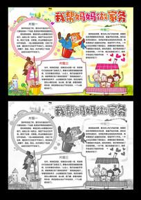 做家务劳动小报(docx  pdf 双格式)