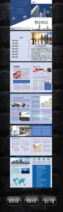 蓝色大气公司企业画册商务通用
