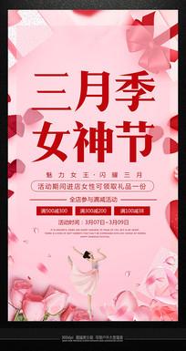 魅力女神节创意节日促销海报