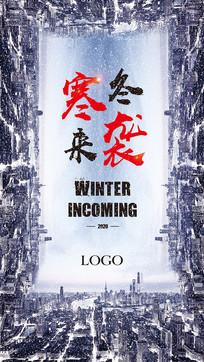 流浪地球风格冬季城市海报
