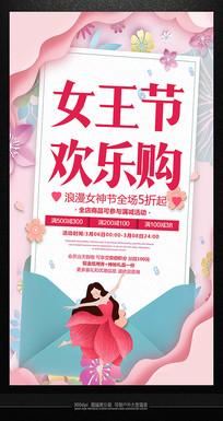女王节欢乐购节日促销海报