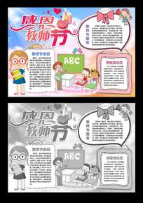 卡通感恩教师节小报