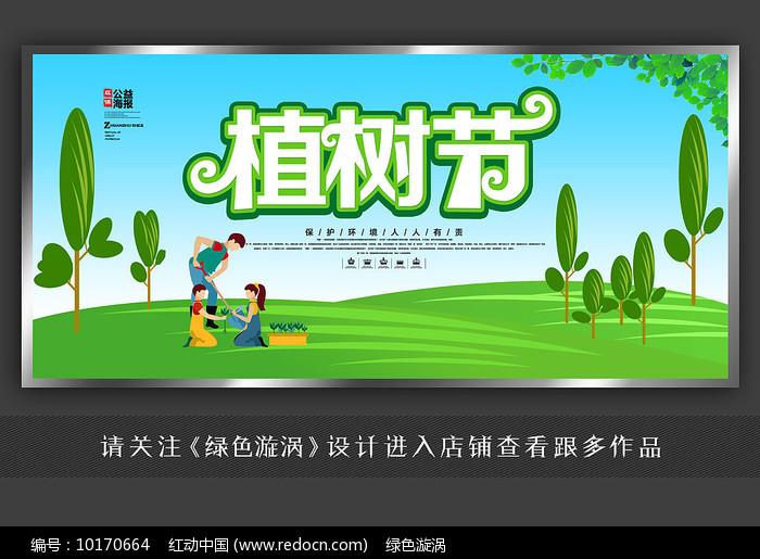 清晰风植树节宣传海报图片