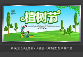 清晰风植树节宣传海报