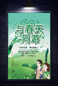 清新春游海报