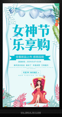 清新时尚女神节乐享购海报