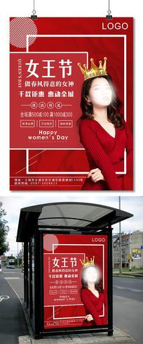三八妇女节红色海报