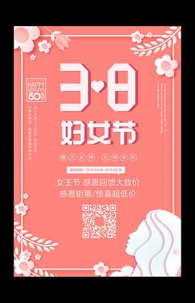 时尚大气38妇女节活动海报