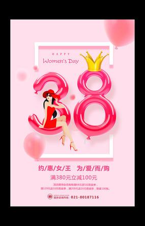 时尚大气三八妇女节活动海报