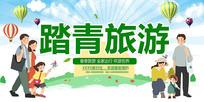 踏青旅游海报