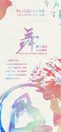 舞蹈艺术培训中心招生手机海报