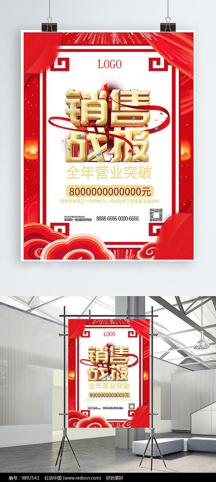 喜庆红金中国风业绩销售战报海报图片