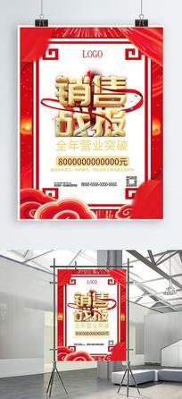 喜庆红金中国风业绩销售战报海报