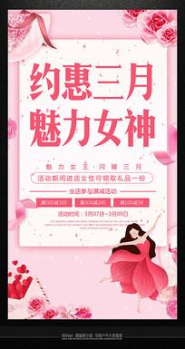 约惠三月魅力女神节海报素材
