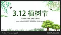 植树节创意广告海报