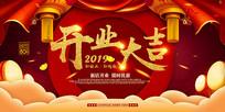 中国风开业大吉喜庆背景板